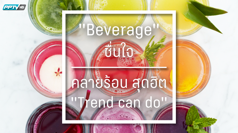 """Beverage"" ชื่นใจแบบ ""Trend Can Do"""