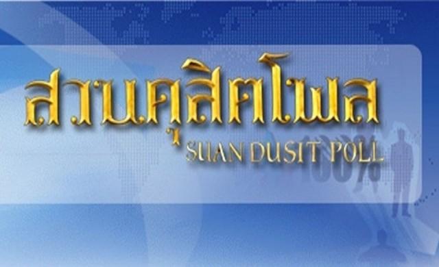 สวนดุสิตโพลเผยผู้สูงอายุมองสังคมไทยน่าห่วง เห็นแก่ตัว-ขาดน้ำใจ