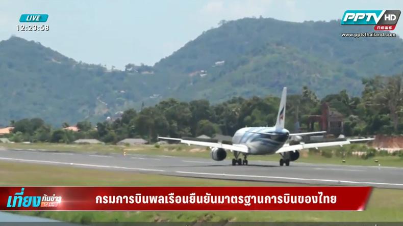 กรมการบินพลเรือนปัดข่าวหั่นอันดับมาตรฐานการบินของไทย