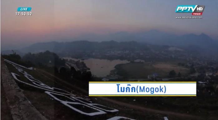 มหัศจรรย์อาเซียน พม่า  เมืองโม่ก๊ก ที่มีเหมืองทับทิมที่ดีที่สุดในโลก