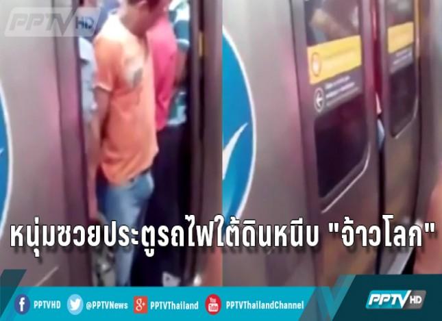 ผิดที่ผิดเวลา! หนุ่มซวยจ้าวโลกแข็งตัวติดประตูรถไฟใต้ดิน