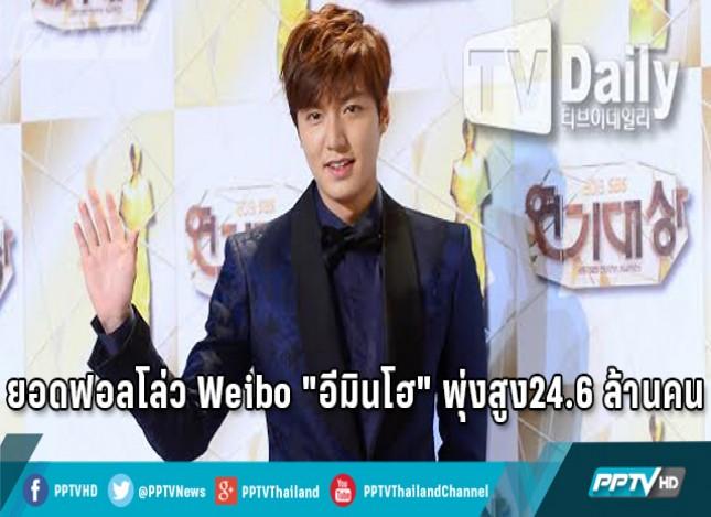 """ยอดฟอลโล่ Weibo """"อีมินโฮ"""" พุ่งสูงกว่า24.6 ล้านคน นำหน้า """"ไซ"""""""