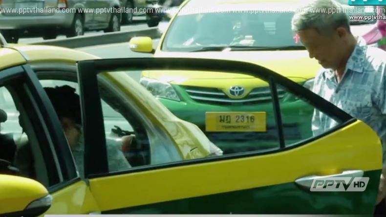 ก.คมนาคม ชะลอปรับขึ้นมิเตอร์แท็กซี่ระยะ 2