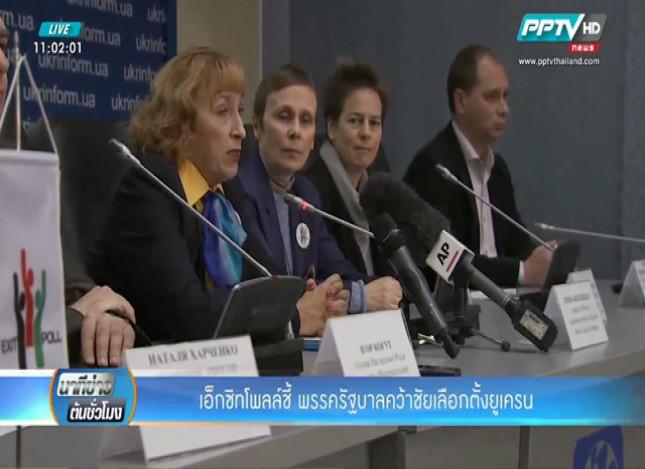 เอ็กซิทโพลล์ชี้ พรรครัฐบาลคว้าชัยเลือกตั้งสภายูเครน