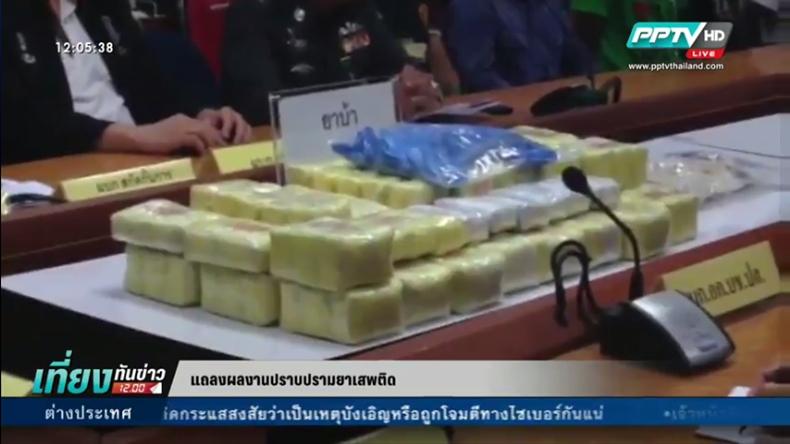 ปส.แถลงผลขุดรากถอนโคนยาเสพติด จับผู้ต้องหา 16 ราย-ยาบ้ากว่า 300,000 เม็ด