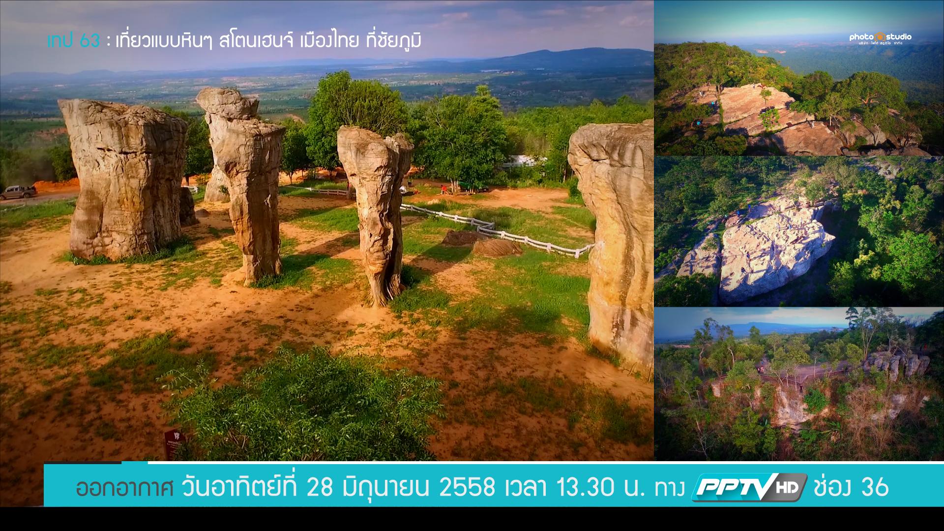 ตอน Unseen สโตนเฮนจ์เมืองไทยที่มอหินขาว