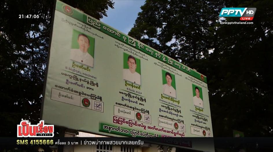 เกาะติดเลือกตั้งเมียนมาร์ 2015 ที่มาเกว ฐานเสียงพรรค  USDP (คลิป)
