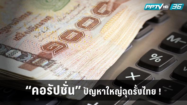 """""""คอรัปชั่น"""" ปัญหาใหญ่ฉุดรั้งไทย !"""