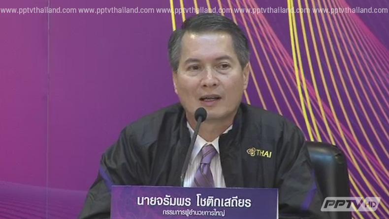 การบินไทยระบุปี 57 ขาดทุนกว่า 15,000 ล้านบาท