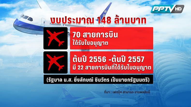การบินพลเรือนเตรียมเซ็น MOU ญี่ปุ่นแก้ปัญหาระงับการบิน