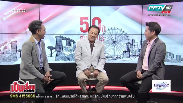 50 ปี เปลี่ยนผ่านสิงคโปร์ สู่บทเรียนประเทศไทย ช่วงที่  1 (คลิป)