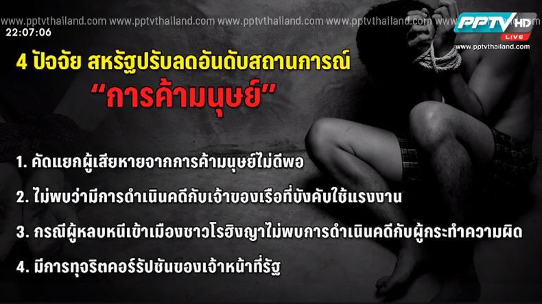 สหรัฐคาดไม่ปรับลดระดับการค้ามนุษย์ของไทย