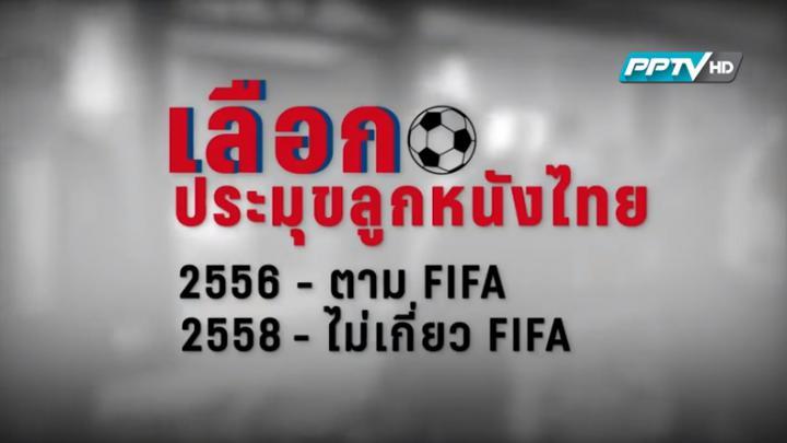 """เลือกประมุขลูกหนังไทย หลัง FIFA สั่งแบน """"วรวีร์"""" 90 วัน (คลิป)"""