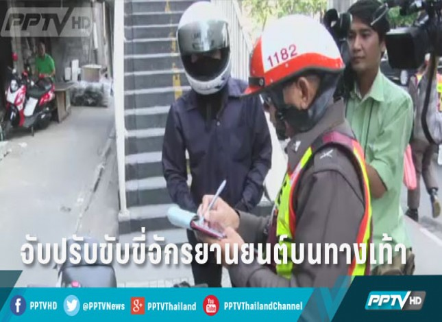 จับปรับจักรยานยนต์ขับขี่บนทางเท้าวันแรก