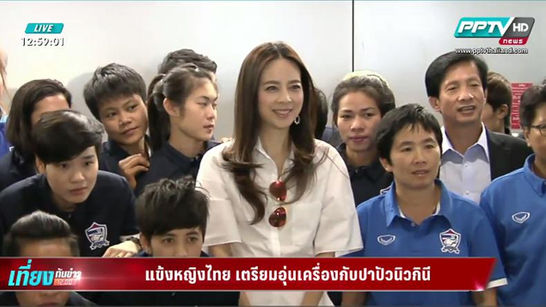 แข้งหญิงไทยจ่ออุ่นเครื่องปาปัวนิวกินี