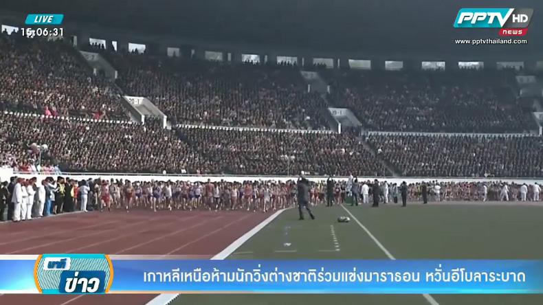 เกาหลีเหนือห้ามนักวิ่งต่างชาติร่วมแข่งมาราธอน หวั่นอีโบลาระบาด