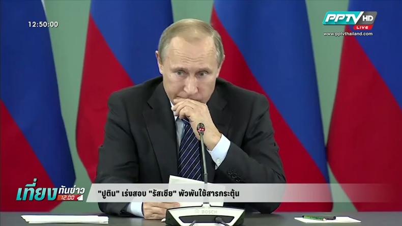 """""""ปูติน"""" เร่งสอบ """"รัสเซีย"""" เอี่ยวนักกีฬาใช้สารกระตุ้น"""