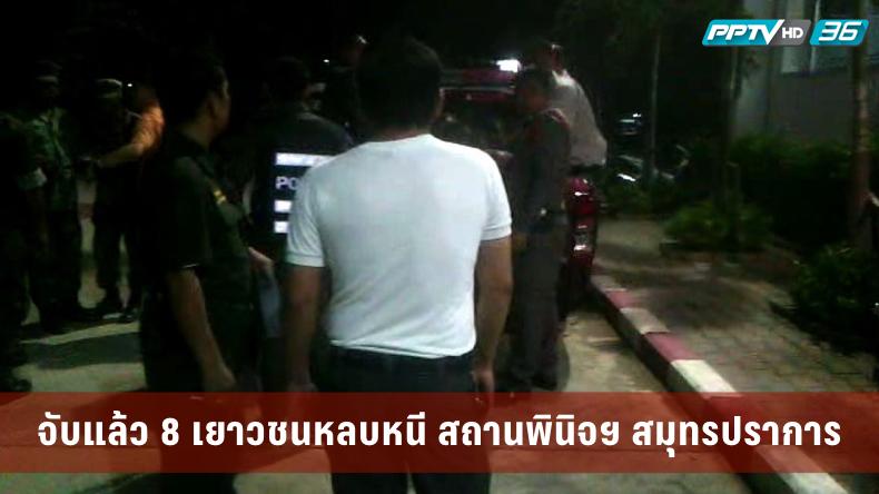 จับแล้ว 8 เยาวชนหลบหนี สถานพินิจฯ สมุทรปราการ