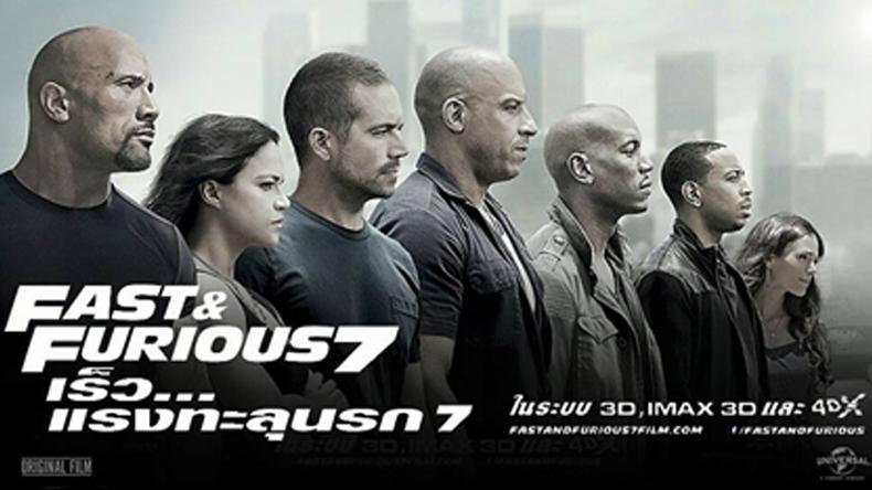 คอหนังเลิกหัวเสียแล้วไปดู Fast&Furious 7 ฉายแน่นอน 1 เม.ย.นี้