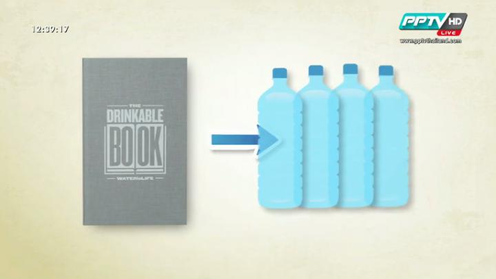 """หนังสือดื่มได้ """"Drinkable Book"""" แก้ปัญหาขาดแคลนน้ำดื่ม (คลิป)"""