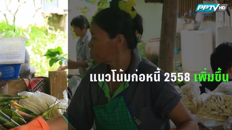 สศช.ชี้คนไทยมีหนี้สินในระดับสูง