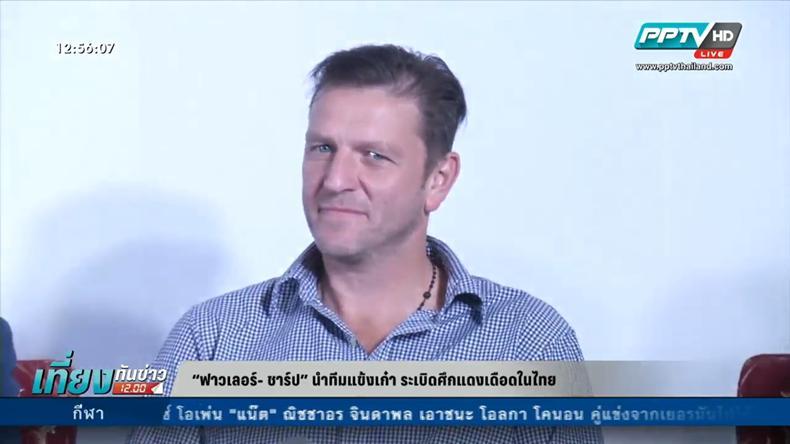 """""""ฟาวเลอร์- ชาร์ป"""" นำทีมแข้งเก๋า ระเบิดศึกแดงเดือดในไทย"""
