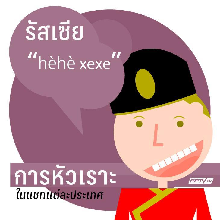 รู้ไว้มีแต่ฮา แชทสนุก ขำกระจาย! ภาษาหัวเราะในแชทแต่ละประเทศ