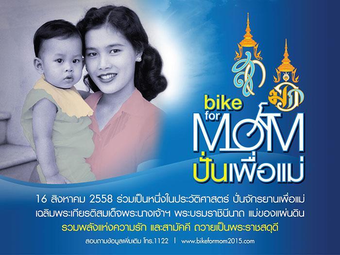 """ทุกภาคส่วนเตรียมความพร้อม กิจกรรม """"Bike for Mom ปั่นเพื่อแม่"""""""