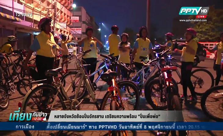 หลายจังหวัดซ้อมปั่นจักรยาน เตรียมความพร้อม