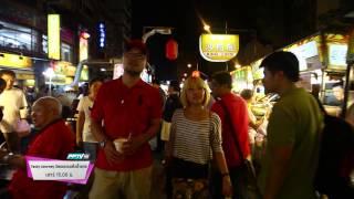 ตัวอย่างรายการ Tasty Journey วัฒนธรรมยั่วน้ำลาย (09/05/58 15:05น)