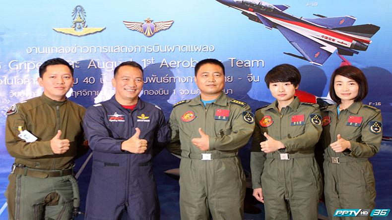 กองทัพอากาศแถลงเปิดให้ชมการบินผาดแผลง ร่วมกับกองทัพอากาศจีน
