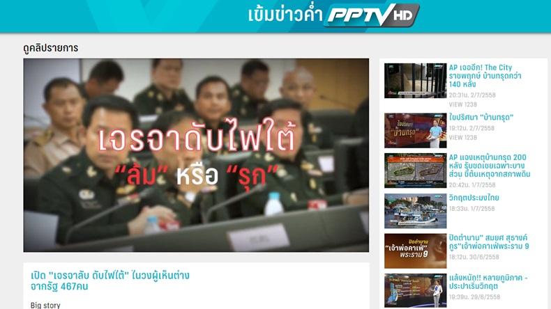 PPTVHD  ยันจุดยืนเสนอข่าวถูกต้อง เป็นกลาง รอบด้าน หลัง กสทช.เรียกชี้แจง