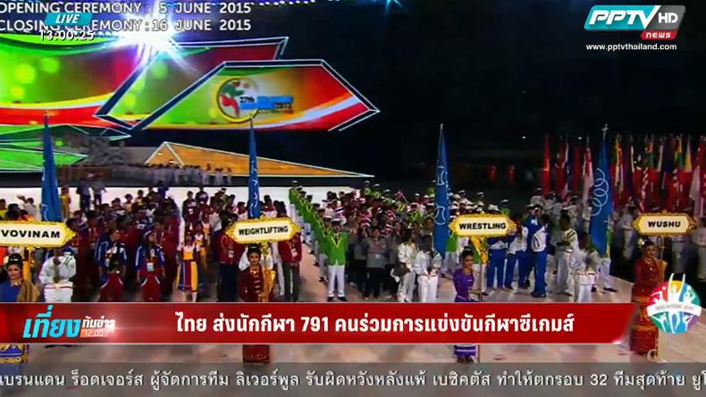 ไทย ส่งนักกีฬา 791 คนร่วมการแข่งขันกีฬาซีเกมส์