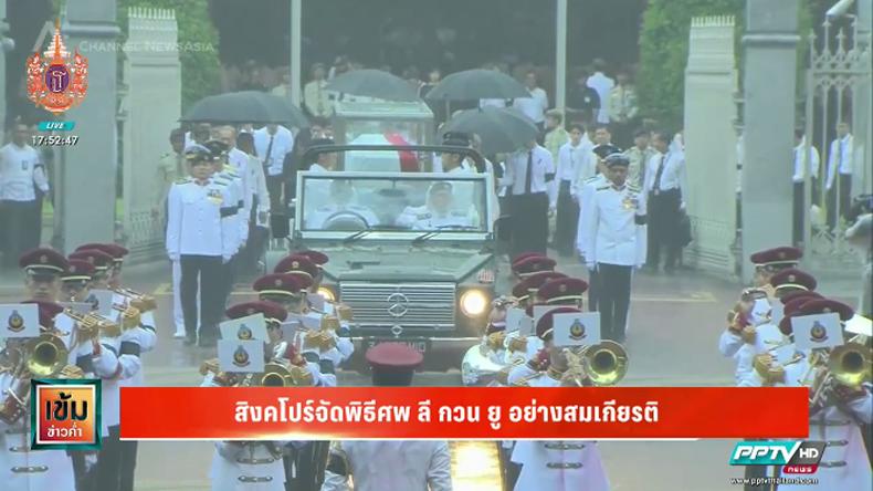 """สิงคโปร์จัดพิธีศพ """"ลี กวน ยู"""" อย่างสมเกียรติ"""