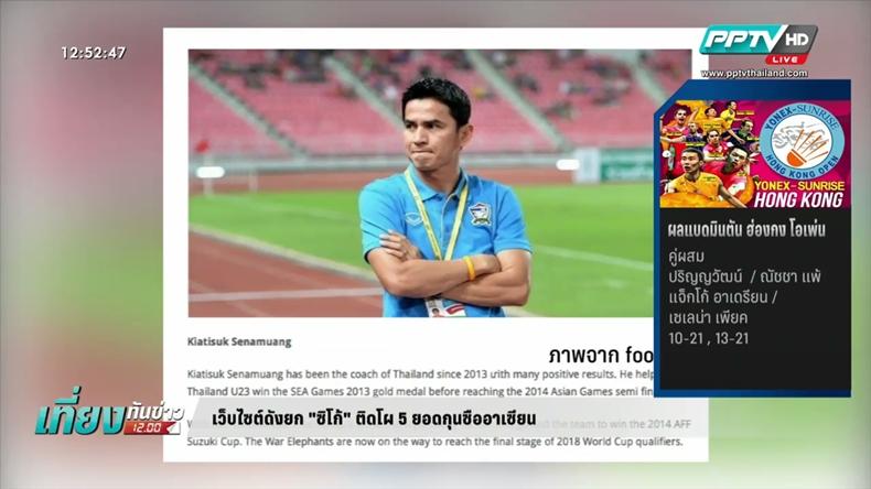 """เว็บฟุตบอลดังยก """"ซิโก้"""" ติด 5 กุนซือประสบความสำเร็จในอาเซียน"""