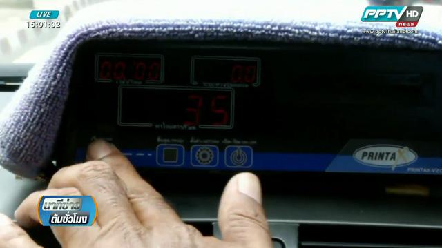 เริ่มสตาร์ท! แท็กซี่ใช้มิเตอร์ราคาใหม่ 22 ธ.ค.นี้