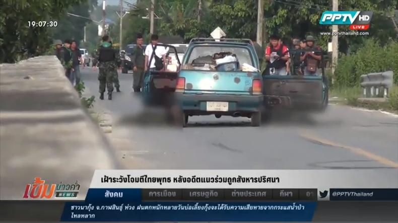 เฝ้าระวังโจมตีไทยพุทธ หลังอดีตแนวร่วมถูกสังหารปริศนา
