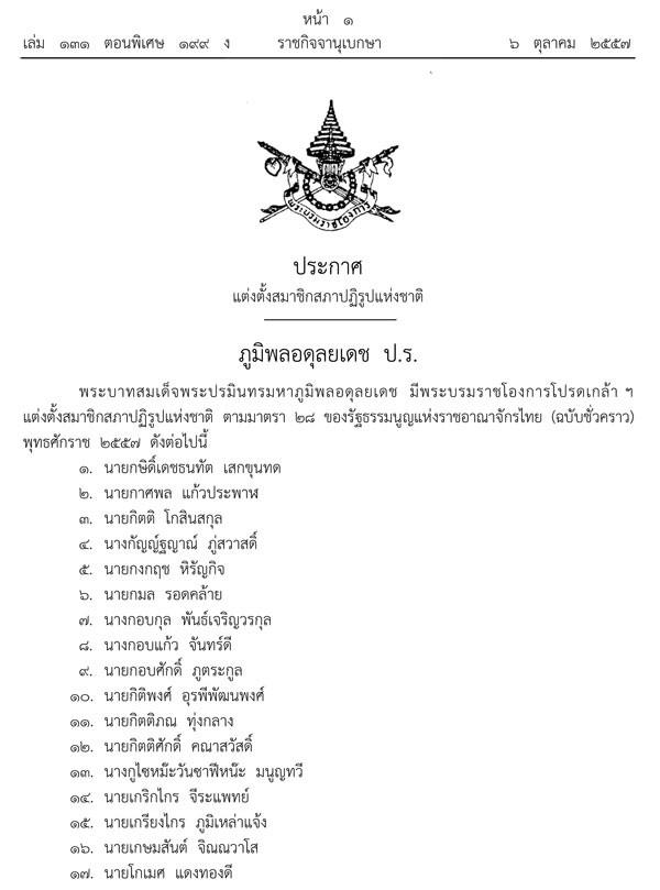 มีพระบรมราชโองการโปรดเกล้าโปรดกระหม่อม แต่งตั้ง สปช. 250 คนแล้ว