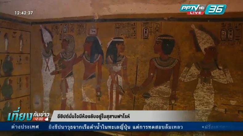 อียิปต์มั่นใจมีห้องลับอยู่ในสุสานฟาโรห์