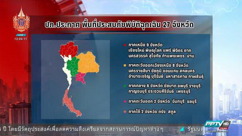 PPTVHD ชวนผู้ชมรายงานสภาพอากาศ หวังแก้หมอกควัน-ภัยแล้งตรงจุด
