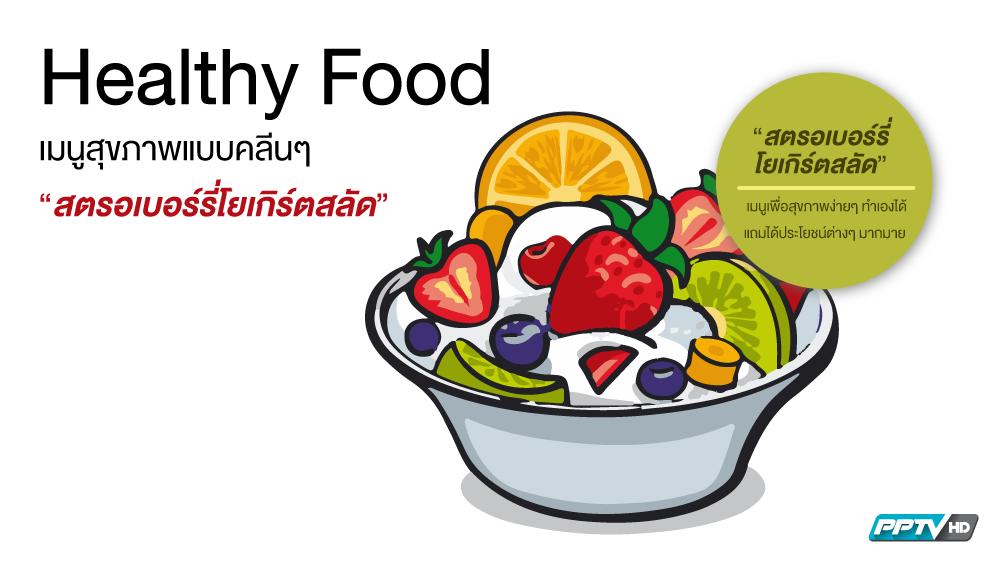 """Healthy Food : เมนูสุขภาพแบบคลีนๆ """"สตรอเบอร์รี่โยเกิร์ตสลัด"""""""