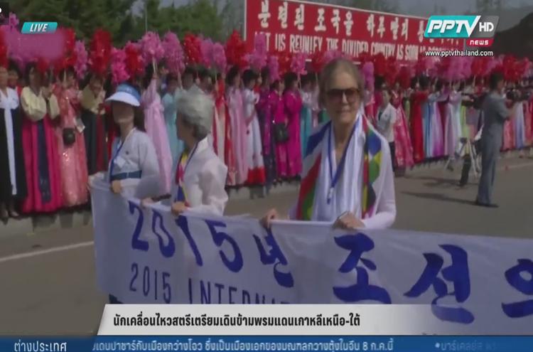 นักเคลื่อนไหวสตรี เดินเท้าข้ามพรมแดนเกาหลีเหนือ-ใต้ หวังสร้างสันติภาพ