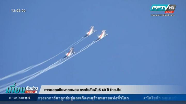 กองทัพอากาศโชว์การบินผาดแผลงสานสัมพันธ์ ไทย-จีน (คลิป)