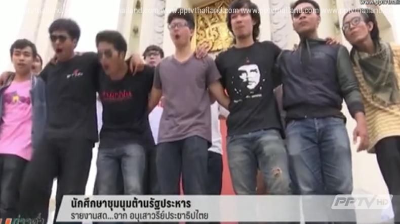 รายงานสด นักศึกษากลุ่มดาวดินเคลื่อนไหวเรียกร้องประชาธิปไตย (คลิป)
