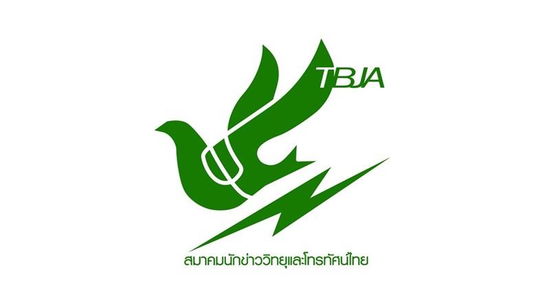 แถลงการณ์ ส.นักข่าววิทยุและโทรทัศน์ไทยกรณีนายกฯเรียกสื่อชี้แจงรายงานข่าวประมงไทย