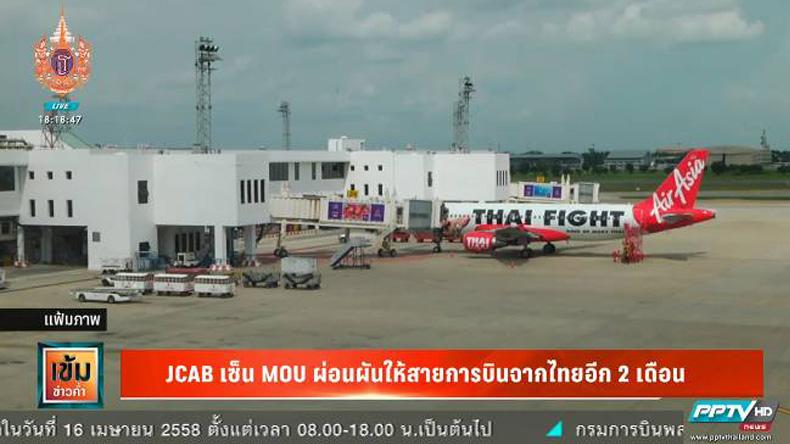 ญี่ปุ่นผ่อนไทยให้เช่าเหมาลำบินเข้าได้ หลัง บพ.เซ็นเอ็มโอยู JCAB