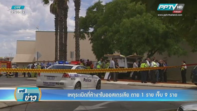 เหตุระเบิดห้างฯในออสเตรเลีย ตาย 1 ราย เจ็บ 9 ราย