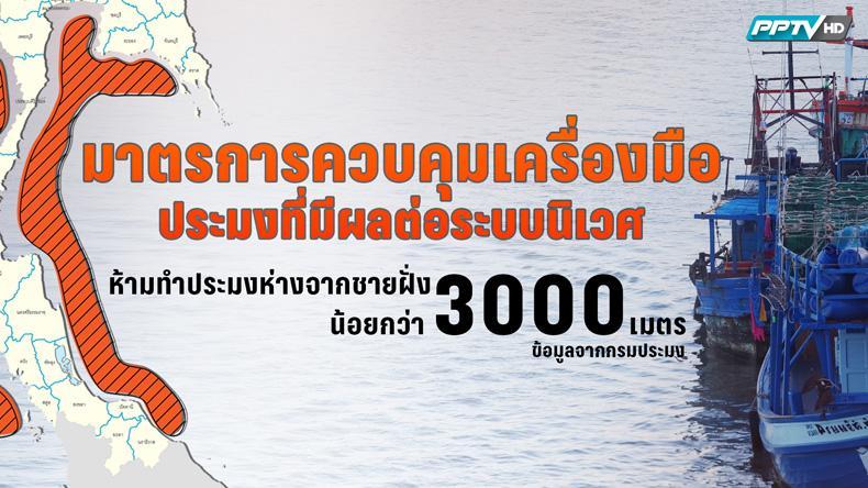 ย้อนช่องโหว่ EU ลงดาบประมงไทยผิดกฎหมาย ทางตันธุรกิจทางทะเล (คลิป)