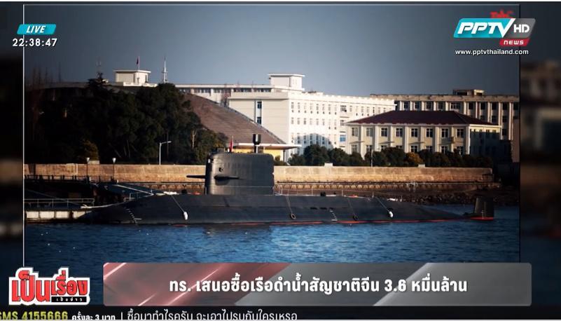 เปิดสมรรถนะเรือดำน้ำ 3.6 หมื่นล้าน เทคโนโลยีทันสมัยสุดในอาเซียน