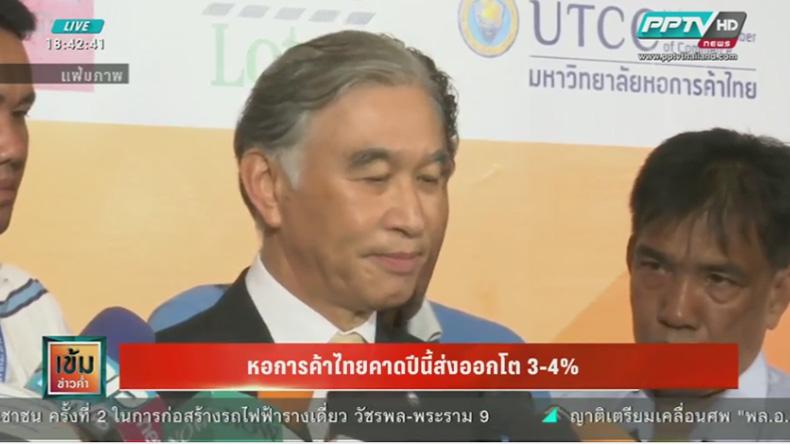 หอการค้าไทยคาดปีนี้ส่งออกโต 3-4%
